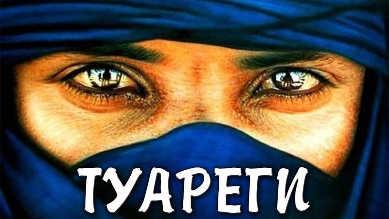 Туареги синие люди пустыни живущие по своим правилам