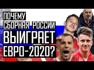 Дзюба, Миранчук, Головин, Черчесов. Сборная России на евро 2020