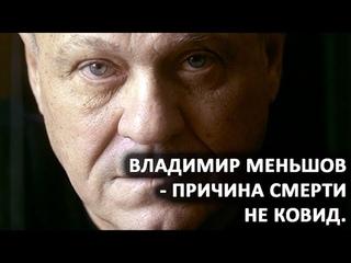 Владимир Меньшов - причина смерти не Ковид.