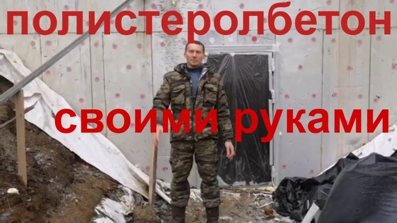 полистеролбетон своими руками Нижний Новгород