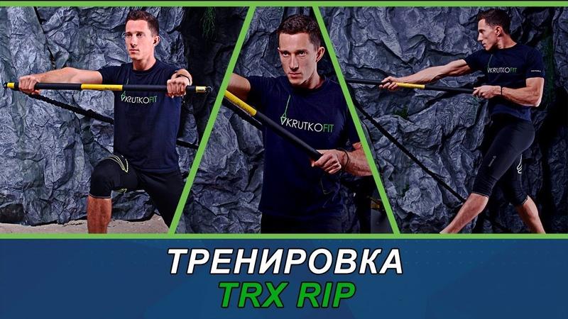Тренировка TRX RIP от Владимира Крутько