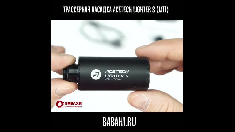 Трассерная насадка AceTech Lighter S Tracer Unit 5100 за шт
