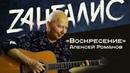 Алексей Романов, вокалист группы Воскресение. Откровенное, теплое интервью. Легенды русского рока