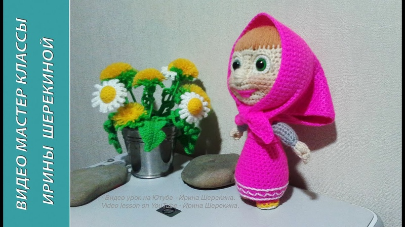 Маша из Маша и медведь, ч.2. Masha from Masha and the Bear, р.2. Amigurumi. Crochet.