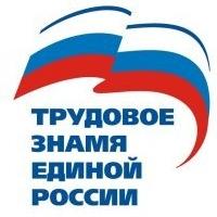 Трудовое знамя Единой России