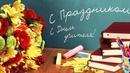 Поздравляем всех педагогов!!! Желаем успехов в РАБОТЕ!!! 🎊🎉✨🎊🎉✨🎊🎉✨🎉✨🎊🎉  #тюмень #72 #тюмень72 #мыстю