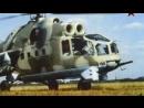 Ми-24. Винтокрылый боец 1. Серия