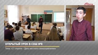 КРТВ. Открытый урок в СОШ №8