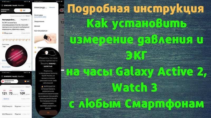 Как установить SHM на Galaxy Watch 3 c любым Смартфоном xiaomi asus oppo huawei honor и т д