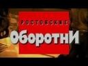 Криминальная Россия. Ростовские оборотни