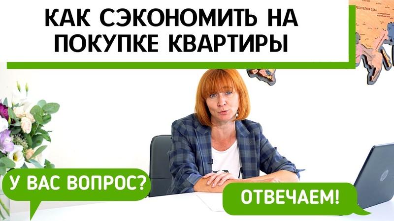 Как сэкономить на покупке квартиры ➤на стадии котлован ➤скидки ➤налоговый вычет ➤ипотека ➤➤AVA Sochi
