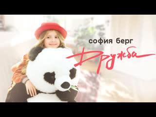 София Берг - Дружба (Lyric Video) 0+