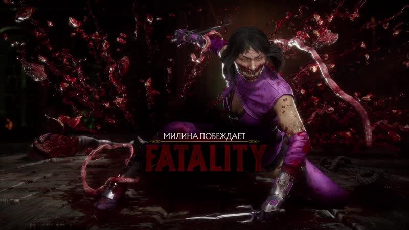 Fatality Милины 1 Бесконтрольное вращение Mortal Kombat 11