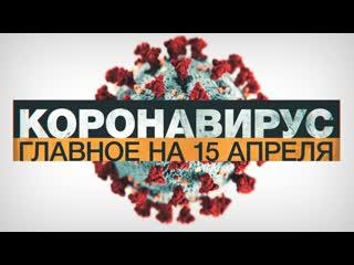 Последняя информация о коронавирусе в России / LIVE 15.04.2020