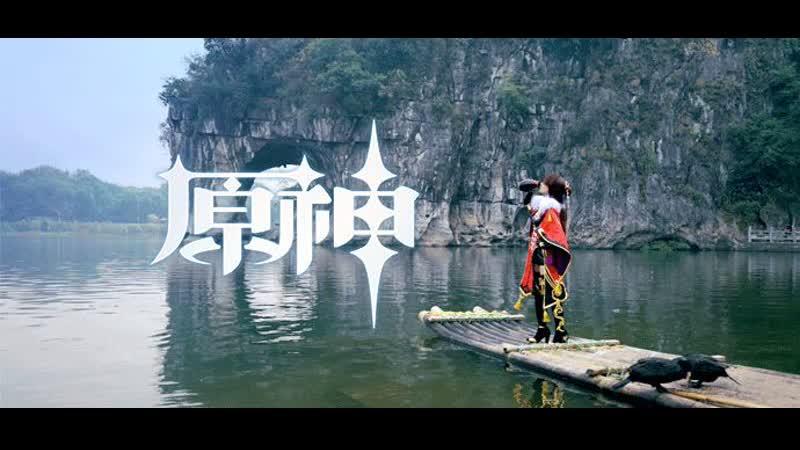 ❖ Видеообзор 丨 Genshin Impact От остановки до путешествия оффлайн связь на живописное место Гуйлиня. ❖「CN」