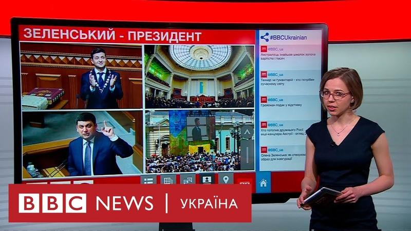 Інавгурація: до кого звертався Зеленський і коли будуть дочасні вибори? Спецвипуск новин 20.05.2019