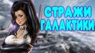 БАЛДЕЖНОЕ ПРОХОЖДЕНИЕ Mass Effect 2  (Legendary Edition)