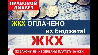 Россия 1 канал   ЖКХ оплачено из бюджета