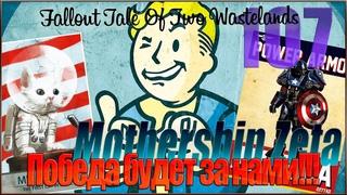Fallout Tale of Two Wastelands #107 Победа будет за нами!!! / Mothership Zeta