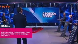Депутат Рады - «Евросоюз не хочет давить на Россию, вся надежда на Штаты»