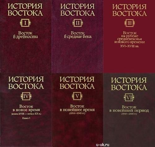 «История Востока» в 6 томах