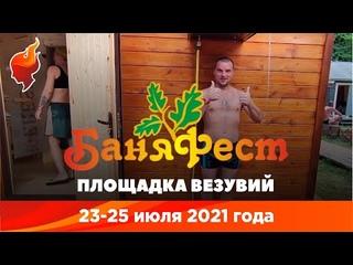 Новинки Везувий на БаняФест 2021. | Форнакс.