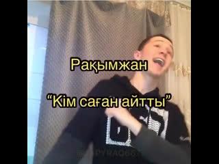 Раымжан - Кім саан айтты   ПРЕМЬЕРА (2020)