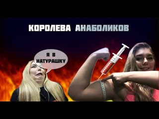 Королева анаболиков Марьяна Наумова