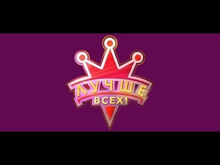 Онлайн Гала-концерт Лучше Всех_2021