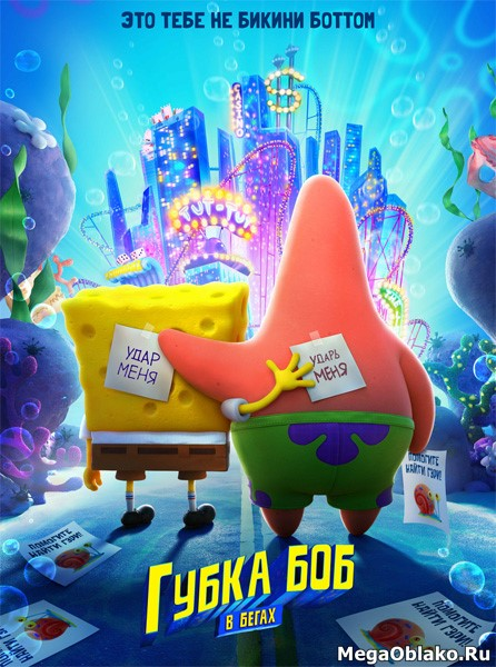 Губка Боб в бегах / The SpongeBob Movie: Sponge on the Run (2020/WEB-DL/WEB-DLRip)