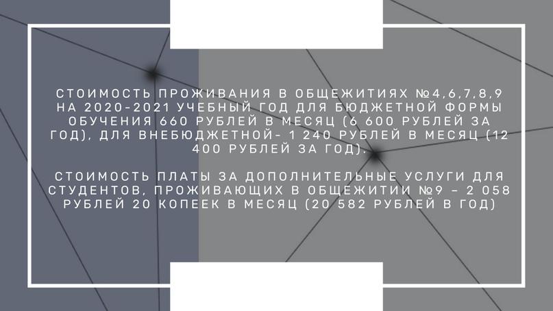 ПРОЦЕДУРА ЗАСЕЛЕНИЯ РОССИЙСКИХ СТУДЕНТОВ В ОБЩЕЖИТИЯ, изображение №4