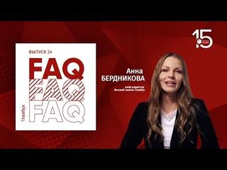 Главбух FAQ #24. Анна Бердникова отвечает на вопросы про новый ФСБУ 25/2018
