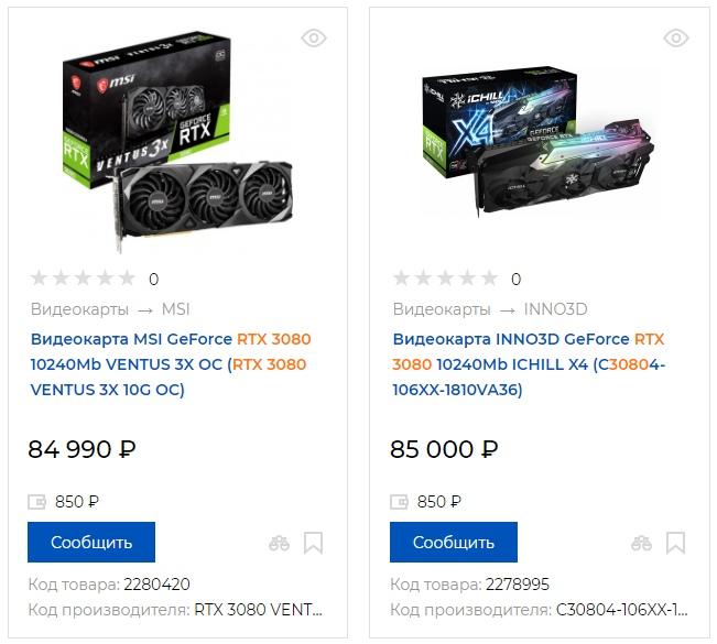 Российские интернет-магазины не услышали NVIDIA. Первые цены GeForce RTX 3080 неприятно удивляют, изображение №2