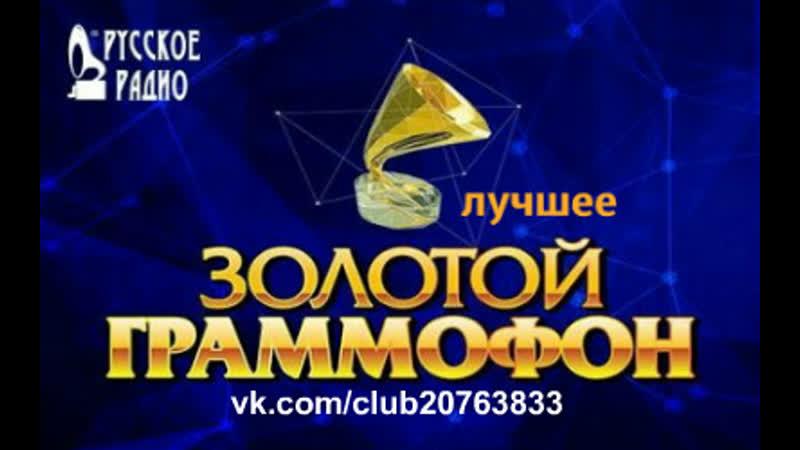 ПМ Девочка с севера 2002 Золотой граммофон
