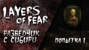 ★LAUERS OF FEAR★ СТРАШНО? 1