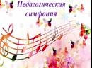 Педагогическая симфония Знаменск 2019