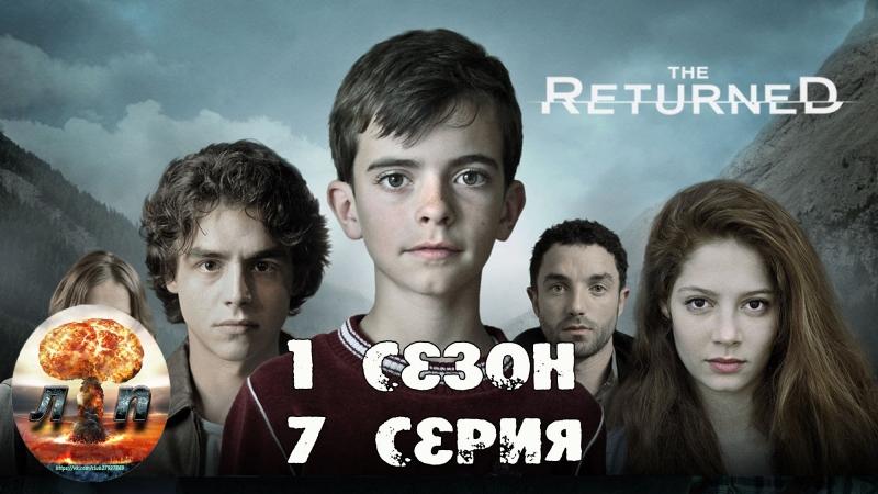 На зов скорби Les Revenants 1 сезон 7 серия
