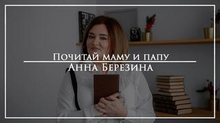 """Анна Березина - """"Почитай маму и папу"""""""