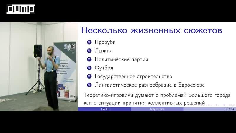 ТЕОРИЯ ИГР И ПРОБЛЕМЫ БОЛЬШОГО ГОРОДА Савватеев Алексей