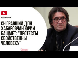 """Сыгравший для хабаровчан Юрий Башмет: """"Протесты свойственны человеку"""""""
