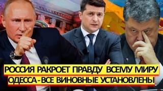 СРОЧНО! Неприятный сюрприз для Украины: Россия раскроет всему миру правду о трагедии 2 мая в Одессе