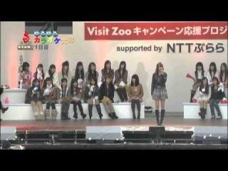 ~AKB48: YuruYuru Karaoke Competition~ 36. Mirai Yosouzu II