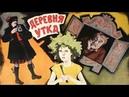 Фильм Деревня Утка_1976 (сказка).