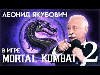 Леонид Якубович в игре Мортал Комбат (ЧАСТЬ 2)