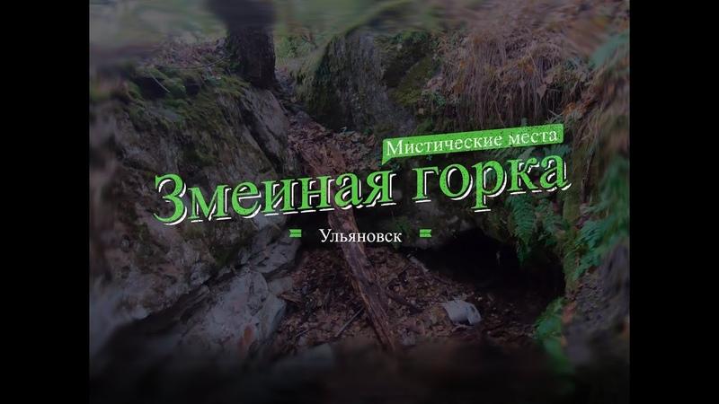 Змеиная горка Ульяновск