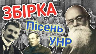 Українські пісні УНР 1917—1921
