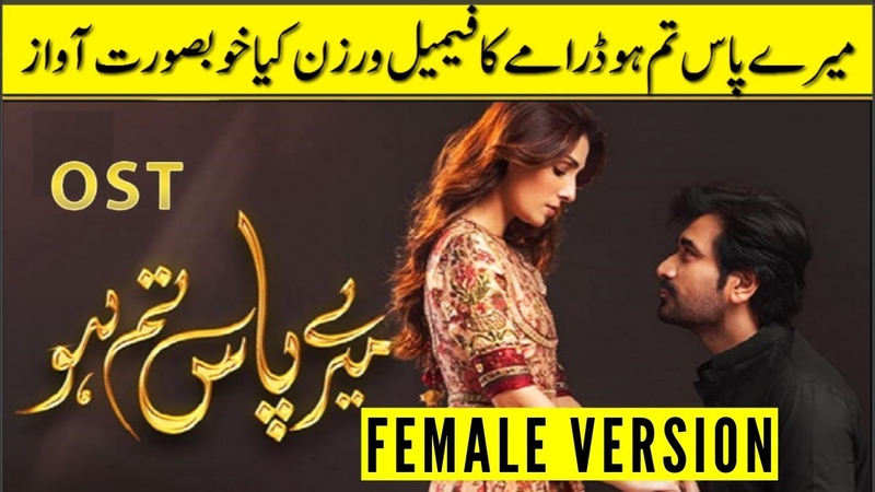 Mere Pass Tum Ho Song Female Version | Shees Sajjad Gul | Adnan Siddiqui | Ayeza Khan
