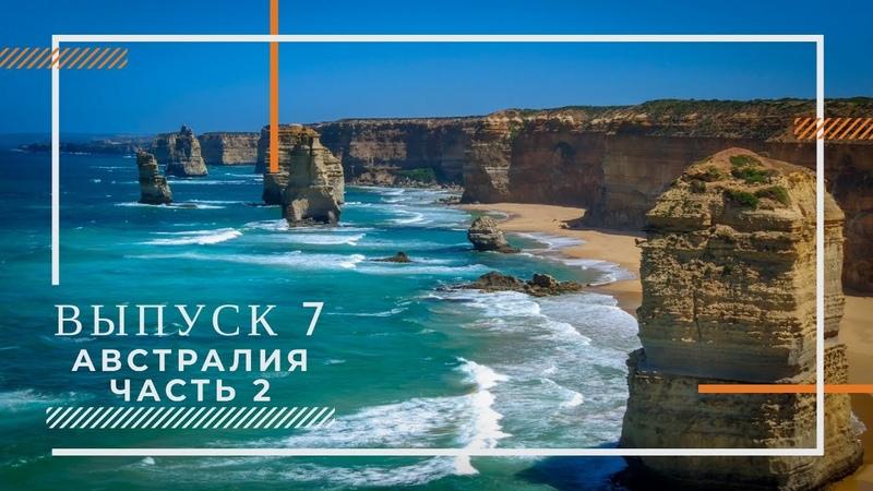 Австралия Большой барьерный риф самый большой IMAX в мире Великая океанская дорога и 12 апостолов