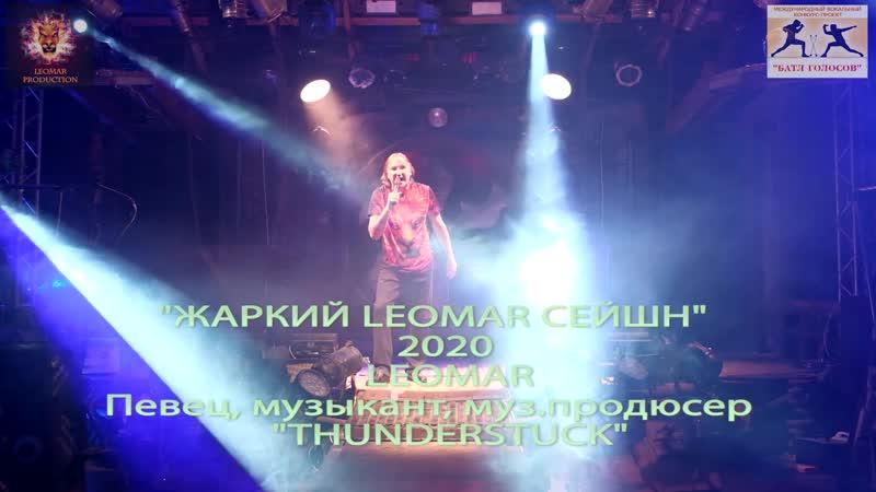 LEOMAR THUNDERSTUCK ЖАРКИЙ LEOMAR СЕЙШН 2020 Певец музыкант муз продюсер