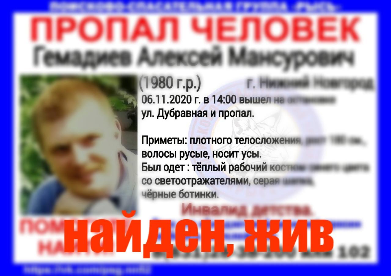 Гемадиев Алексей Мансурович